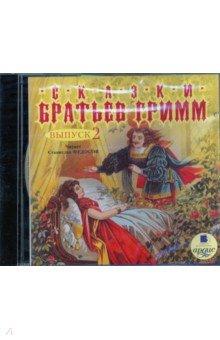 Сказки братьев Гримм. Выпуск 2 (CDmp3)
