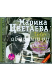 Тебе - через сто лет. Стихотворения и поэмы (CDmp3)Классическая отечественная литература<br>Тебе - через сто лет. Стихотворения и поэмы <br>Общее время звучания: 5 час. 25 мин.<br>Формат: MPEG-I Layer-3 (mp3), 192 Kbps, 44.1 kHz, stereo<br>Серия: Поэтическая библиотека<br>Читает: Кузьмина С. <br>Носитель: 1 CD<br>Марина Ивановна Цветаева [1892-1941] - одна из центральных фигур серебряного века русской поэзии. В своем творчестве выразила типичные тенденции русской литературы начала XX в., смело внедряя новаторский подход к слову и звуку. Яркость и самобытность поэтического таланта М. Цветаевой никогда не оставляли равнодушными русских читателей - ни ее современников, ни представителей последующих поколений. Лирический запрос к реальности в произведениях М. Цветаевой актуален и сейчас в XXI веке.<br>В настоящем издании представлены наиболее известные и знаковые ее стихотворения и поэмы - Мне нравится, что вы больны не мной..., Я тебя отвоюю у всех земель, у всех небес..., Бабушка, Тоска по родине! Давно..., Читатели газет, На красном коне, Поэма Горы, Поэма Конца, Крысолов и другие.<br>