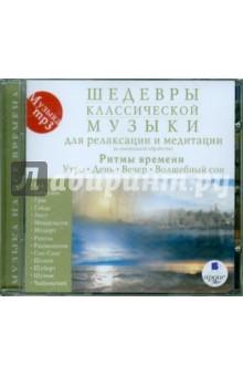 Шедевры классической музыки. Ритмы времени: утро, день, вечер, волшебный сон (CDmp3)Классическая музыка<br>Шедевры классической музыки для релаксации и медитации (в специальной обработке). Ритмы времени: Утро. День. Вечер. Волшебный сон <br> Общее время звучания: 2 час. 41 мин.<br>Формат: MPEG-I Layer-3 (mp3), 192 Kbps, 16 bit, 44.1 kHz, stereo<br>Серия: Музыка на все времена<br>Читает: <br>Носитель: 1 CD<br>- Иоганн Себастьян Бах<br>- Людвиг ван Бетховен<br>- Эдвард Григ<br>- Йозеф Гайдн<br>- Ференц Лист<br>- Феликс Мендельсон<br>- Вольфганг Амадей Моцарт<br>- Жозеф Морис Равель<br>- Сергей Рахманинов<br>- Камиль Сен-Санс<br>- Фридерик Шопен<br>- Франц Шуберт<br>- Роберт Шуман<br>- Петр Чайковский<br>Специально подобранные с учетом рекомендаций медиков и психологов фрагменты классических музыкальных произведений с определенной ритмомелодической структурой оказывают избирательное лечебное воздействие. Звуковые волны с определенной частотой и конфигурацией используются в качестве эталонных задающих сигналов в процессе саморегуляции при восстановлении организма, способствуя отстройке и синхронизации его внутренних ритмов.<br>Прослушав специально подобранные классические композиции, Вы наполните свое утро хорошим настроением, днем отвлечетесь от текущих забот и получите заряд бодрости, вечером успокоите нервы и обретете душевную гармонию, а ночью погрузитесь в царство прекрасных сновидений.<br>