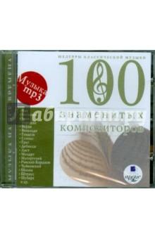 Шедевры классической музыки. 100 знаменитых композиторов (CDmp3)Классическая музыка<br>Шедевры классической музыки: Сто знаменитых композиторов <br>Общее время звучания: 9 час. 25 мин.<br>Формат: mp3, до 320 Kbps<br>Серия: Музыка на все времена<br>Носитель: 1 CD<br>- ФОРТЕПИАНО<br>- ОРГАН<br>- ОРКЕСТР<br>- ВОКАЛЬНАЯ МУЗЫКА<br>Музыка композиторов Австрии, Германии, Италии, России, Франции и др. <br>- Бах<br>- Бетховен<br>- Бизе<br>- Бородин<br>- Верди<br>- Вивальди<br>- Гендель<br>- Глинка<br>- Григ<br>- Дебюсси<br>- Лист<br>- Моцарт<br>- Мусоргский<br>- Римский-Корсаков<br>- Чайковский<br>- Шопен<br>- Штраус<br>- Шуберт и др.<br>Музыка звучит в исполнении таких знаменитых музыкантов, как Сергей Рахманинов и Святослав Рихтер, Григорий Гинзбург и Артур Рубинштейн, Давид Ойстрах и Яша Хейфец.<br>Арии из опер и романсы поют Мария Каллас и Беньямино Джильи, Федор Шаляпин и Иван Козловский, Луи Армстронг и Элла Фицджеральд.<br>
