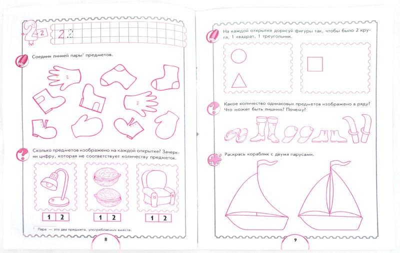 Иллюстрация 1 из 2 для Учим цифры, считаем. Рабочая тетрадь для детей возрастом 4-6 лет | Лабиринт - книги. Источник: Лабиринт Это фотография идентичного издания. Проверено редакцией