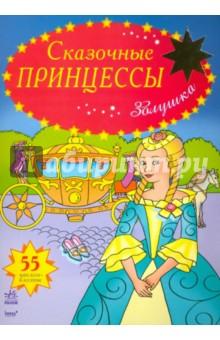 ЗолушкаСказки зарубежных писателей<br>Преврати мир сказочной принцессы на волшебный и цветной! Достаточно только наклеить нужную наклейку - и неприметный рисунок станет ярким и интересным!<br>В этой книге:<br>- популярные и любимые образы; <br>- цветные рисунки;<br>- различные наклейки;<br>- адаптированный художественный текст;<br>- интересные задания.<br>