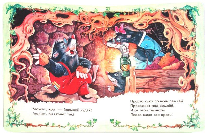 Иллюстрация 1 из 9 для Слоненок и его друзья - Солнышко, Новиков   Лабиринт - книги. Источник: Лабиринт