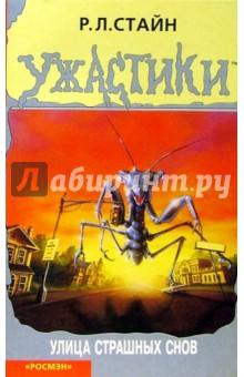 Стайн Роберт Лоуренс Улица страшных снов