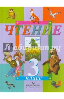 Чтение. 3 класс. Учебник для специальных (коррекционных) образовательных учреждений VIII вида