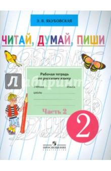 Читай, думай, пиши. Рабочая тетрадь по русскому языку для учащихся 2 класса. В 2 ч. Ч. 2 (VIII вид)