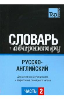Русско-английский тематический словарь. Часть 2