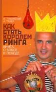 Лукинский, Такки: Как стать Королем ринга. Книга о боксе и победе
