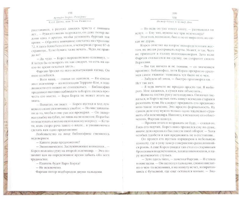 Иллюстрация 1 из 20 для Клуб Дюма, или Тень Ришелье - Артуро Перес-Реверте | Лабиринт - книги. Источник: Лабиринт