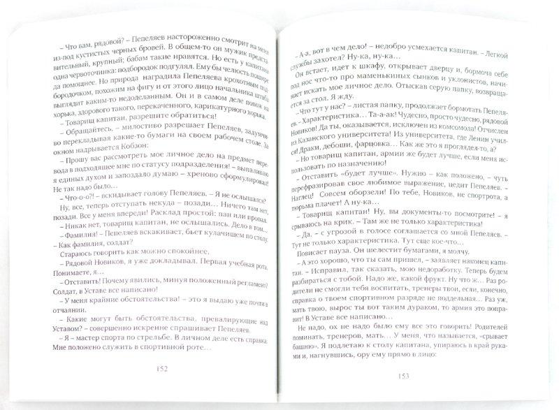 Иллюстрация 1 из 14 для Чингисхан. Книга 1. Повелитель Страха - Сергей Волков | Лабиринт - книги. Источник: Лабиринт