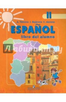 Испанский язык. 2 класс
