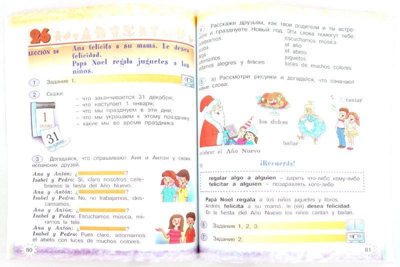 Воинова языку класс учебник по гдз 2 испанскому