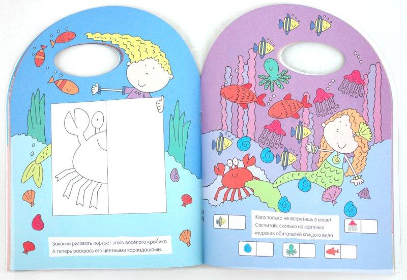 Иллюстрация 1 из 5 для Веселые головоломки. Русалки   Лабиринт - книги. Источник: Лабиринт