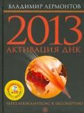 Владимир Лермонтов: 2013: активизация ДНК. Через Апокалипсис к бессмертию (+ CD)