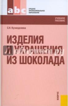 online Учебно-методическое пособие для