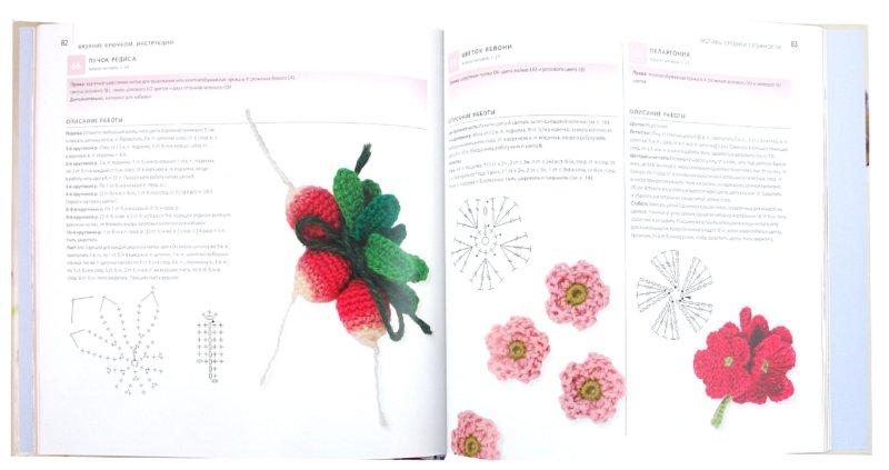 Иллюстрация 1 из 13 для 100 вязаных цветов: Крючком и спицами - Лесли Стэнфилд | Лабиринт - книги. Источник: Лабиринт