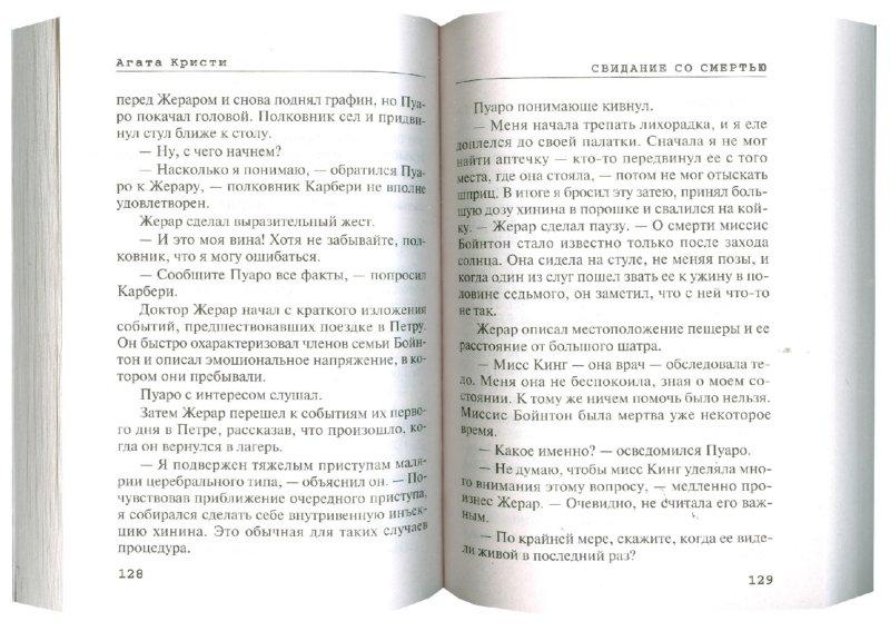 Иллюстрация 1 из 16 для Свидание со смертью - Агата Кристи | Лабиринт - книги. Источник: Лабиринт