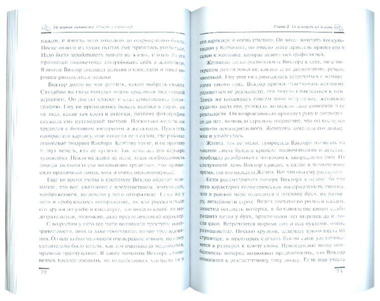 Иллюстрация 1 из 26 для 16 типов личности: почерк и характер - Щеголев, Людвич | Лабиринт - книги. Источник: Лабиринт