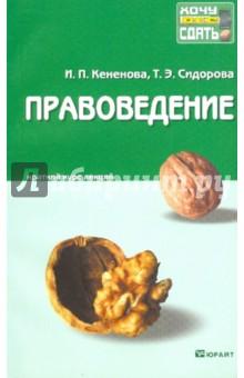 Сидорова Татьяна Энгмаровна, Кененова Ирина Павловна Правоведение