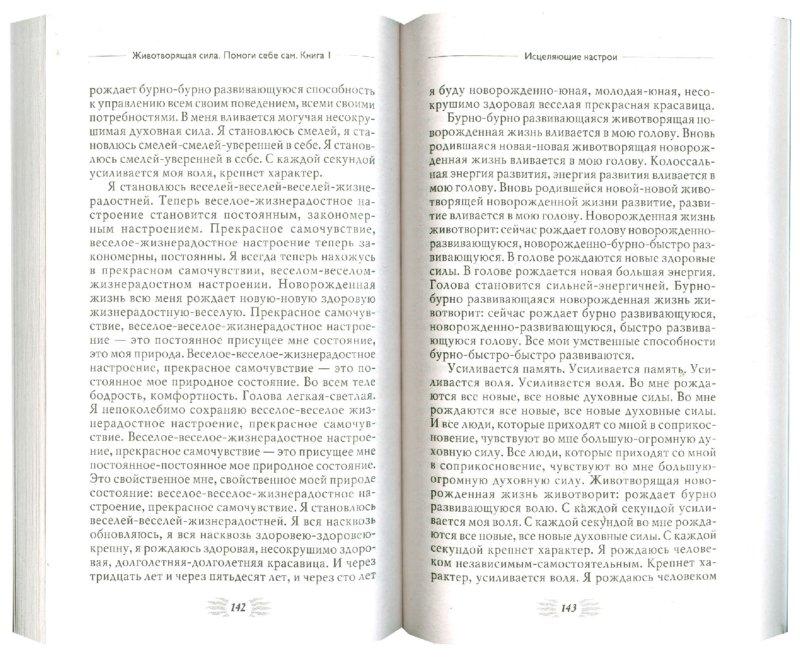 Иллюстрация 1 из 7 для Животворящая сила. Помоги себе сам. Книга 1 - Георгий Сытин | Лабиринт - книги. Источник: Лабиринт