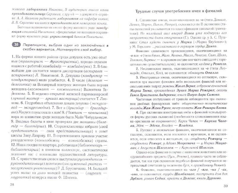 Иллюстрация 1 из 5 для Лексика и стилистика. Правила и упражнения - Дитмар Розенталь | Лабиринт - книги. Источник: Лабиринт