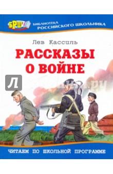 Кассиль Лев Абрамович  Чтобы Помнили