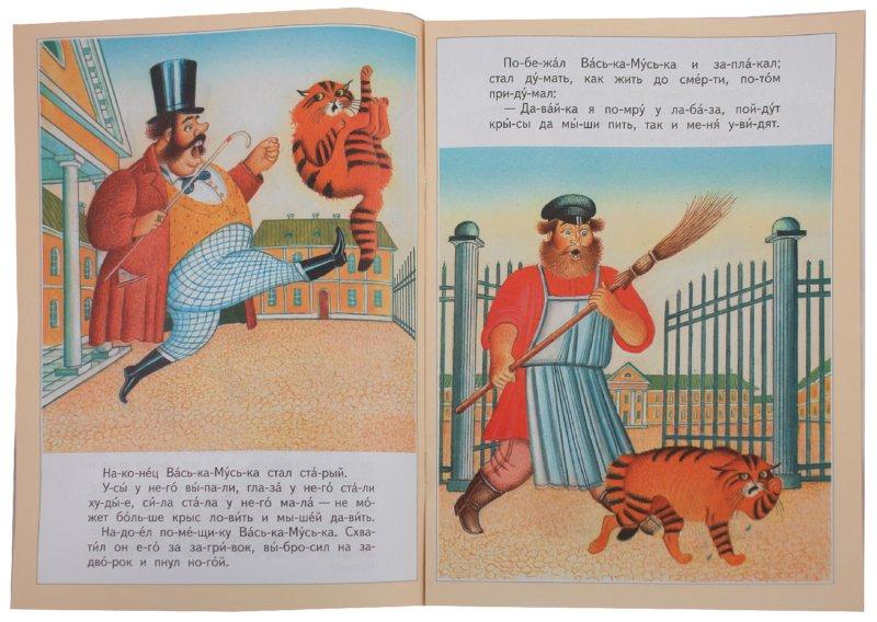 Иллюстрация 1 из 6 для Сказка о Ваське-Муське | Лабиринт - книги. Источник: Лабиринт