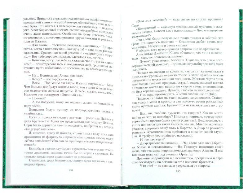 Иллюстрация 1 из 7 для Алауэн. История одного клана - Светлана Жданова | Лабиринт - книги. Источник: Лабиринт