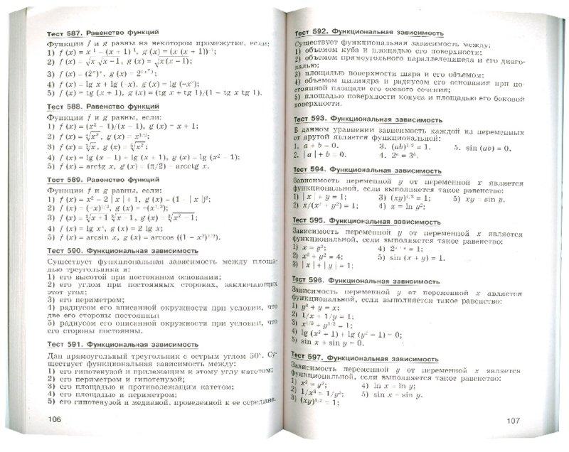 Иллюстрация 1 из 2 для Алгебра и начала математического анализа КИМы профильного уровня. 10-11 класс - Валерий Рыжик | Лабиринт - книги. Источник: Лабиринт