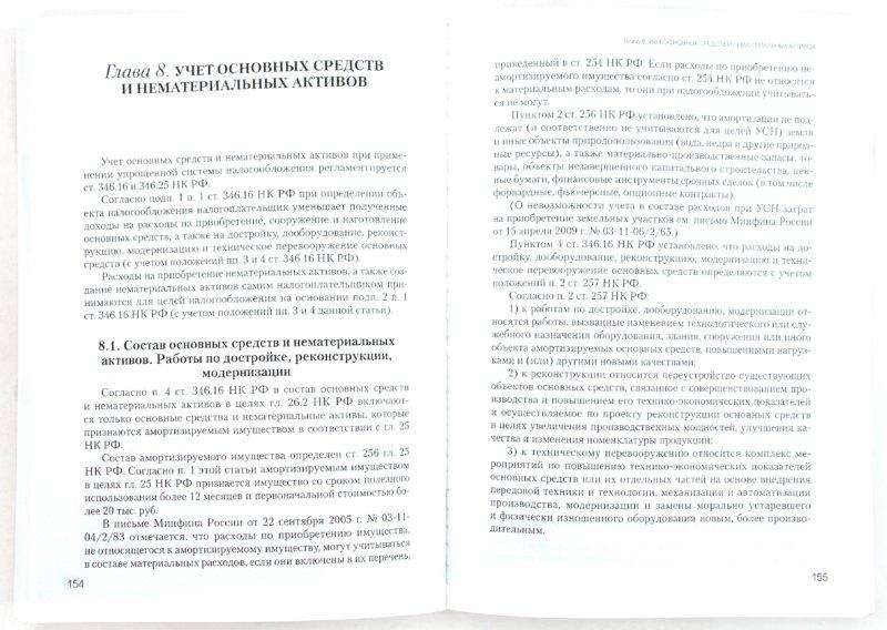 Иллюстрация 1 из 8 для Упрощенная система налогообложения. Выпуск 2 - Юлия Самохвалова | Лабиринт - книги. Источник: Лабиринт