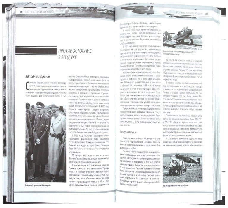 Иллюстрация 1 из 7 для Все об авиации - Л.Е. Сытин | Лабиринт - книги. Источник: Лабиринт
