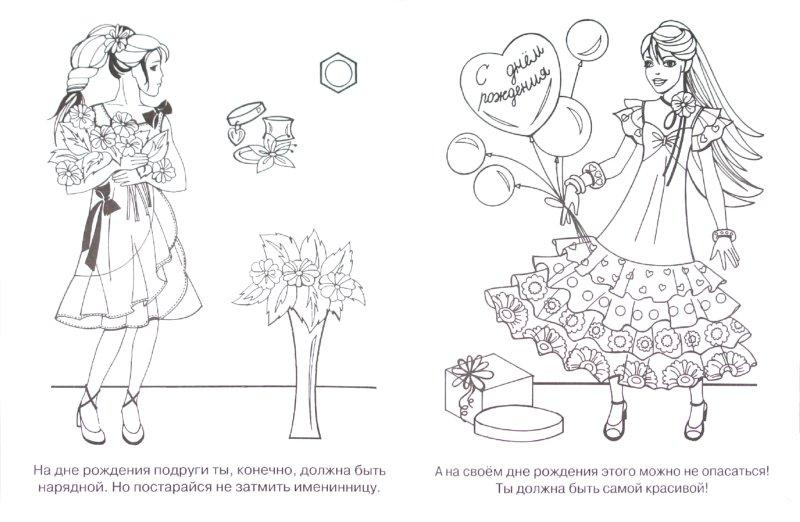Иллюстрация 1 из 11 для Современные девчонки. Самые элегантные | Лабиринт - книги. Источник: Лабиринт