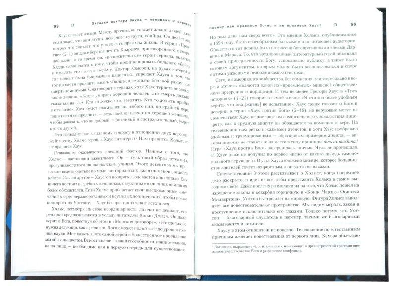 Иллюстрация 1 из 30 для Загадка доктора Хауса — человека и сериала - Л. Уилсон | Лабиринт - книги. Источник: Лабиринт