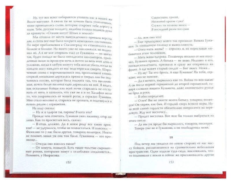 Иллюстрация 1 из 12 для Мой Сталинград - Михаил Алексеев | Лабиринт - книги. Источник: Лабиринт