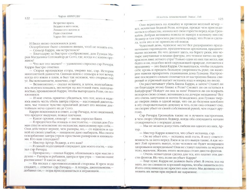 Иллюстрация 1 из 11 для Искатель приключений Эмиас Лэй - Чарльз Кингсли | Лабиринт - книги. Источник: Лабиринт