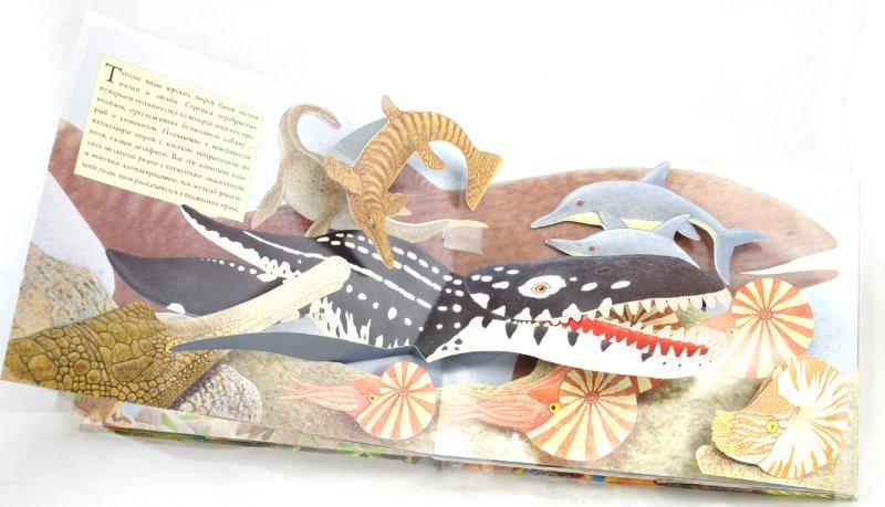 Иллюстрация 1 из 11 для Динозавры - Дугал Диксон | Лабиринт - книги. Источник: Лабиринт