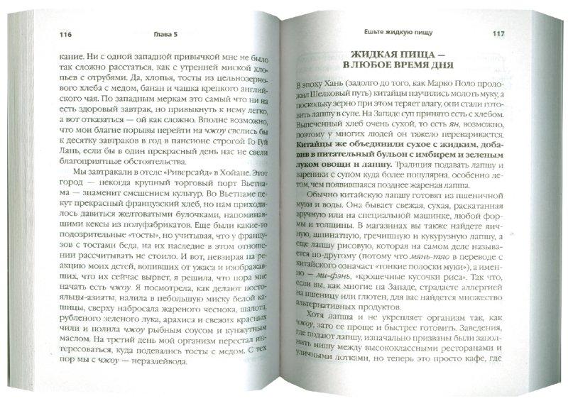 Иллюстрация 1 из 5 для Почему китайцы не толстеют - Лоррейн Клиссолд | Лабиринт - книги. Источник: Лабиринт
