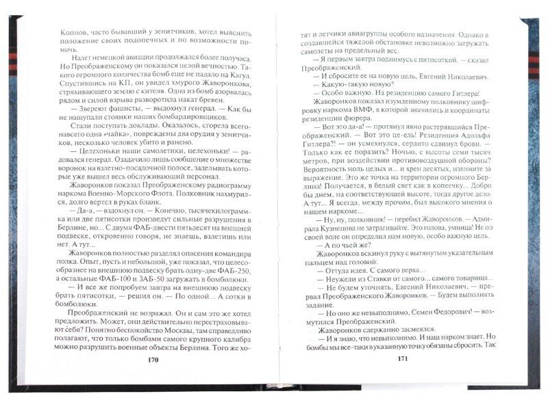 Иллюстрация 1 из 5 для Под крыльями - Берлин - Юрий Виноградов   Лабиринт - книги. Источник: Лабиринт