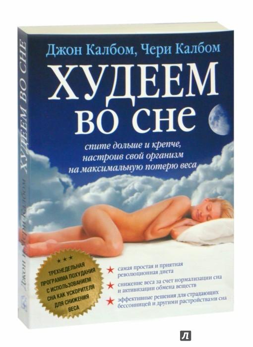 Что пить перед сном для похудения