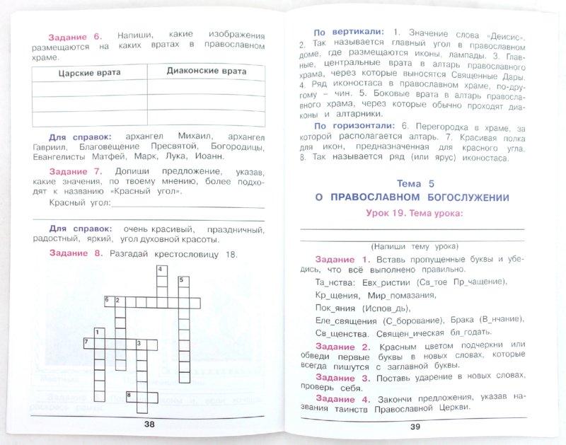 Православной решебник культуре класс тетрадь 4 по рабочая