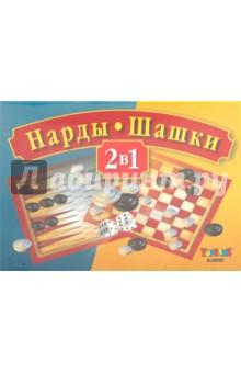 Настольная игра Нарды – шашки (00202)