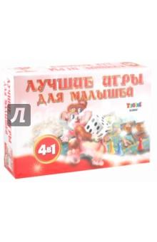 Настольная игра Лучшие игры для малышей (00208)