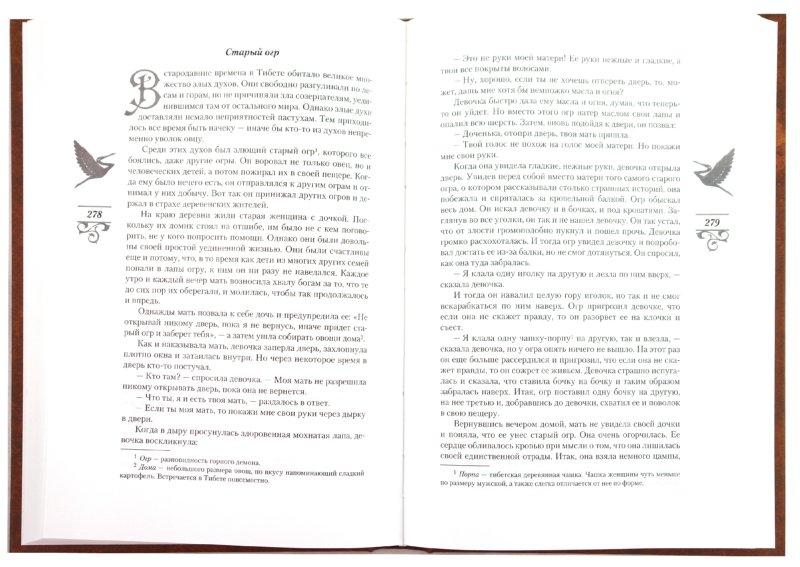 Иллюстрация 1 из 15 для Сказки народов мира в 10-ти томах   Лабиринт - книги. Источник: Лабиринт
