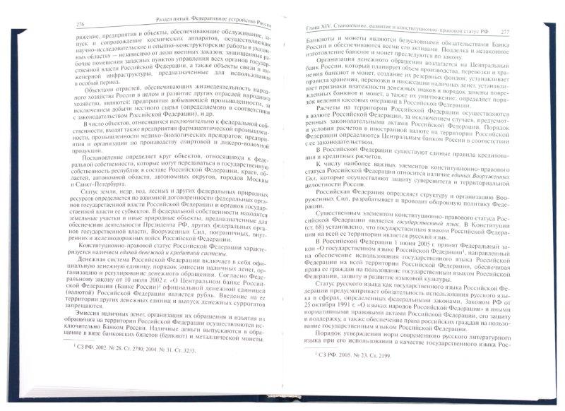 Учебник Конституционное Права Рф