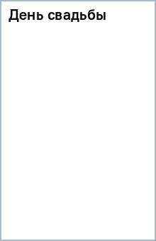 10-783/День свадьбы/открытка музыкальная