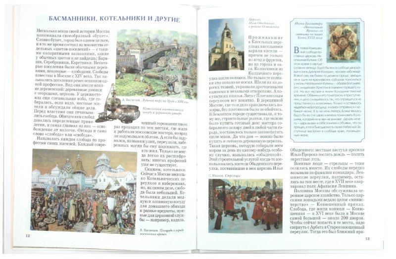 Иллюстрация 1 из 30 для Прогулки по улицам Москвы - Наталия Ермильченко | Лабиринт - книги. Источник: Лабиринт