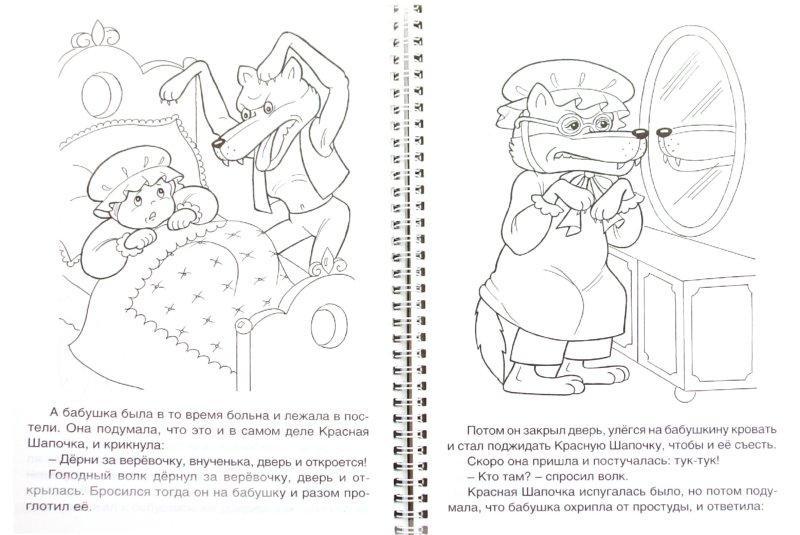 Раскраска из сказки телефон чуковский