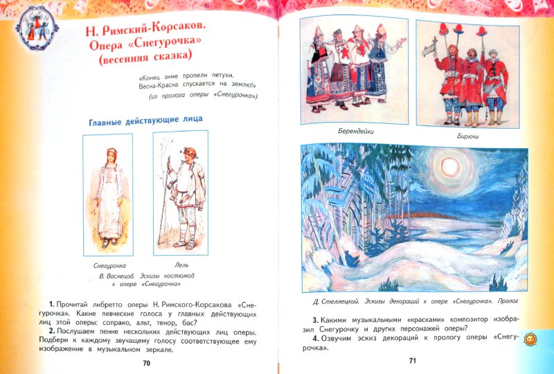 Иллюстрация 1 из 19 для Музыка. 3 класс. Учебник ФГОС - Татьяна Бакланова   Лабиринт - книги. Источник: Лабиринт