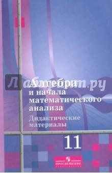 Алгебра и начала математического анализа. Дидактические материалы. 11 кл. к учеб. Алимова