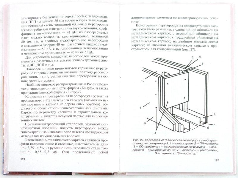 Иллюстрация 1 из 6 для Гипсокартон. Потолки. Стены. Монтажные работы - Виктор Андреев | Лабиринт - книги. Источник: Лабиринт